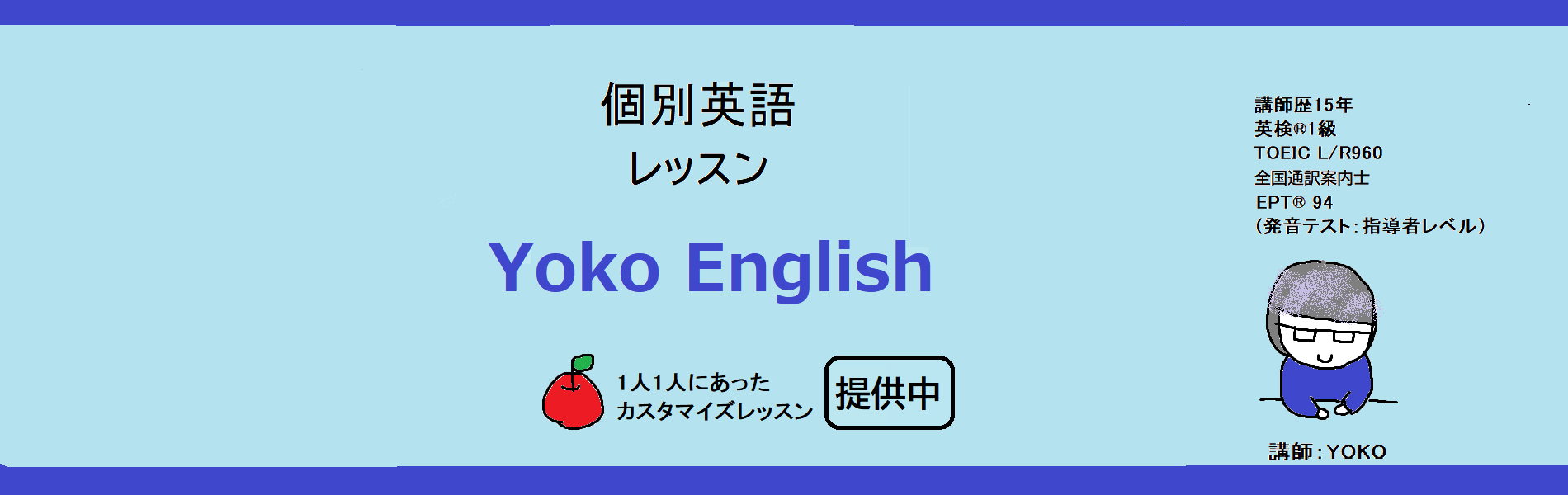 個別英語レッスンYoko's English(2021年3月予約スタート予定)
